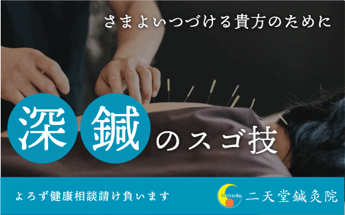 神戸市の鍼灸院・二天堂鍼灸院